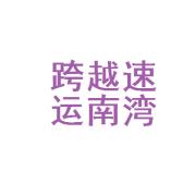 深圳市跨越速运有限公司龙岗平湖营业部