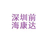 深圳前海康达科技创业投资合伙企业(有限合伙)