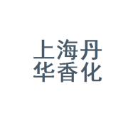 上海丹华香化科技有限公司
