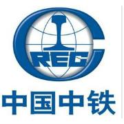 中国中铁logo