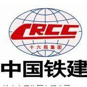 中铁十六局logo
