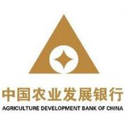 中国农业发展银行logo
