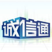 阿里巴巴誠信通logo