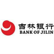 吉林银行股份有限公司logo