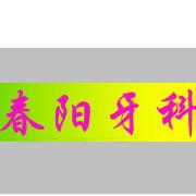 驻马店市春阳牙科logo
