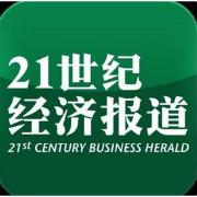 21世纪经济报道logo