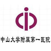 中山大学附属第一医院logo