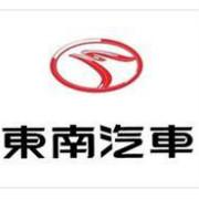 东南(福建)汽车工业有限公司logo