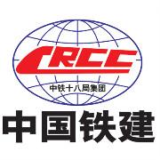 中铁十八局logo