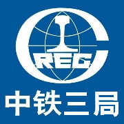 中铁三局logo