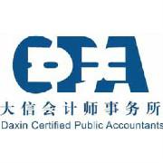 大信會計師事務所logo