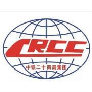 中铁二十四局logo