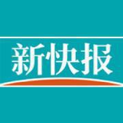 新快报logo