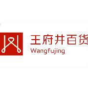 重庆王府井百货有限责任公司logo