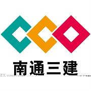 南通三建logo