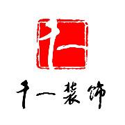 遵义千一装饰logo