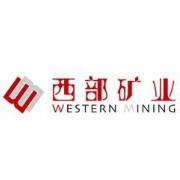 西部矿业logo