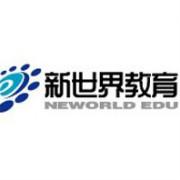 新世界教育logo