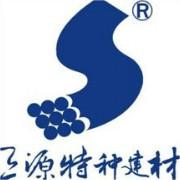 三源特种建材logo