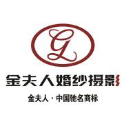 金夫人婚纱摄影logo