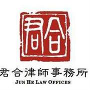 君合律师事务所logo
