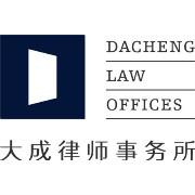 大成律师事务所logo