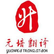 元培翻译logo