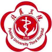 北医三院logo