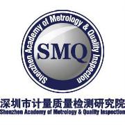 深圳市计量质量检测研究院logo