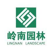 岭南园林股份logo