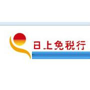 日上免税行logo