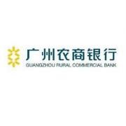 广州农商银行logo