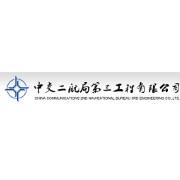 中交二航局三公司logo