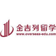 北京金吉列出国留学咨询服务有限公司logo