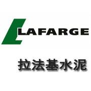 拉法基瑞安水泥logo