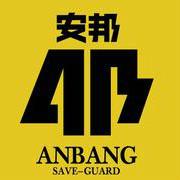 安邦护卫有限公司logo