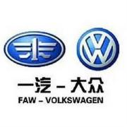 长春一汽大众logo