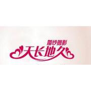 天长地久婚纱摄影logo