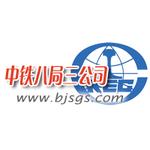 中铁八局三公司logo