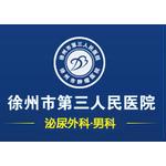 徐州市第三人民医院logo