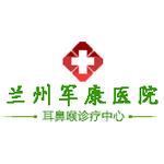 邯郸市第285医院logo