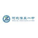 任丘市第一中学logo