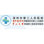 深圳市第三人民医院logo