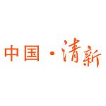 清远市第二人民医院logo