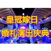 济宁婚庆皇冠嫁日婚礼策划公司logo