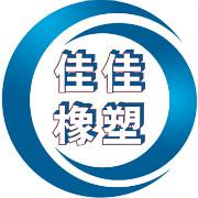 景县佳佳橡塑制品logo