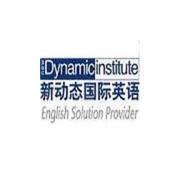 新动态国际英语logo