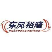 东风裕隆汽车有限公司logo