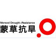 内蒙古和信园蒙草抗旱绿化股份有限公司logo