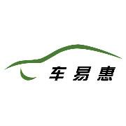 北京车易惠网络科技有限公司logo